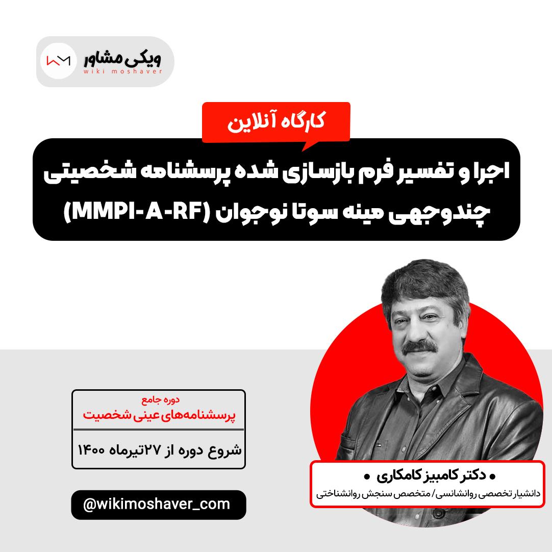 اجرا و تفسیر فرم بازسازی شده پرسشنامه شخصیتی چندوجهی مینه سوتا نوجوان (MMPI-A-RF)