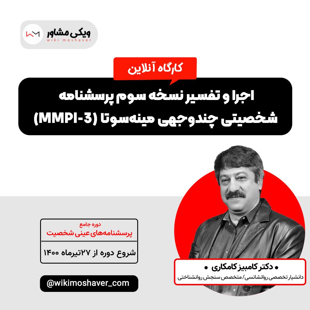 اجرا و تفسیر نسخه سوم پرسشنامه شخصیتی چندوجهی مینهسوتا (MMPI-3)